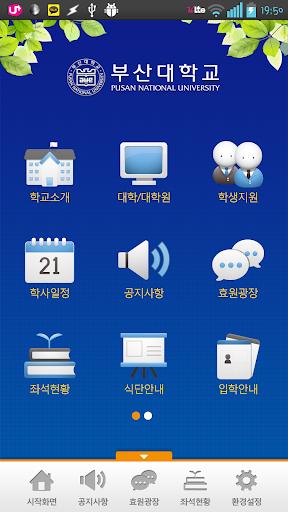 부산대학교 스마트캠퍼스