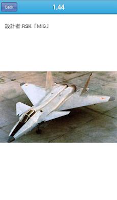 戦闘機図鑑アプリのおすすめ画像4