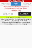 Screenshot of Mikel Παπαναστασίου