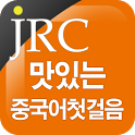 JRC 맛있는 중국어 첫걸음 icon