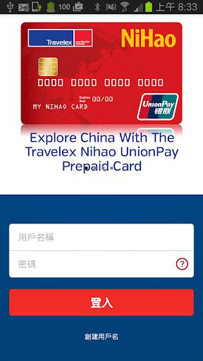 通濟隆NiHao預付卡
