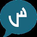 شات سوالف الخليج icon