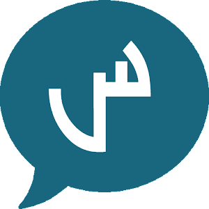 شات سوالف الخليج for PC and MAC