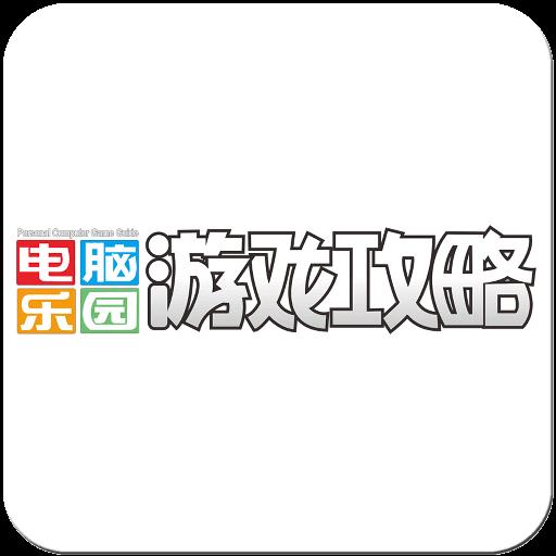 电脑乐园·游戏攻略 新聞 App LOGO-APP開箱王