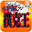 5PK撲克王(Life) icon