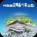 여의도순복음 시흥교회 icon