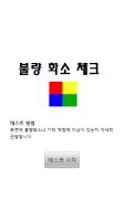 Screenshot of 불량화소체크