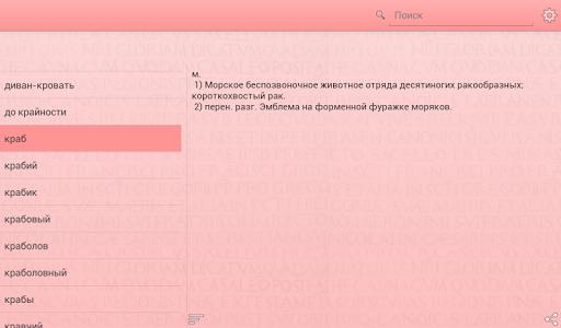 玩書籍App Толковый словарь Ефремовой免費 APP試玩