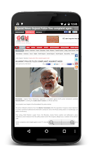 Gujarati News Daily Papers- screenshot thumbnail