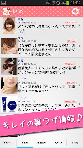 美容情報まとめ - BeautyNews