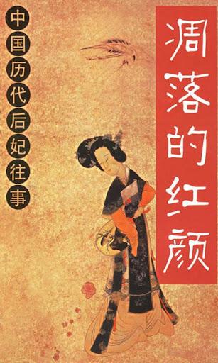 中国历代后妃往事 简繁版