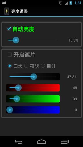 屏幕亮度调整工具