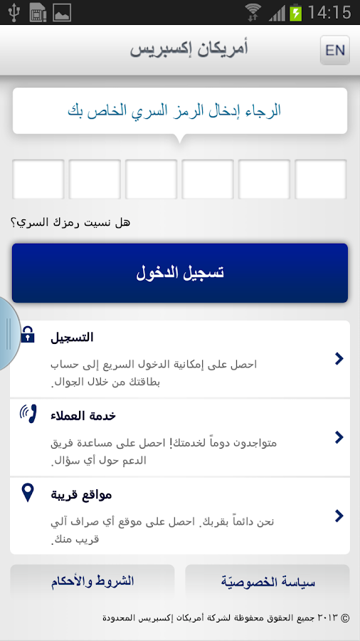 Amex (Saudi Arabia) Ltd. App - screenshot