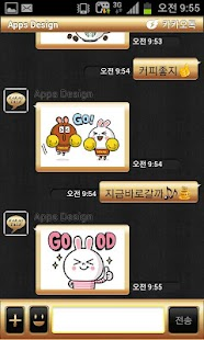KakaoTalk Theme : Black Gold - screenshot thumbnail