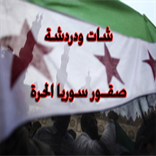 دردشة-تعارف صقور سوريا الحبيبه