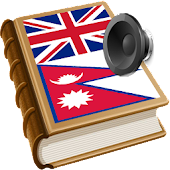 Nepal शब्दकोश नेपाली