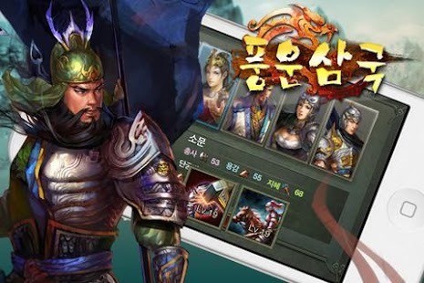 풍운삼국 - screenshot thumbnail