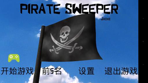 Pirate Sweeper 踩地雷 Lite
