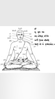 Screenshot of Gayatri Mantra (HD audio)