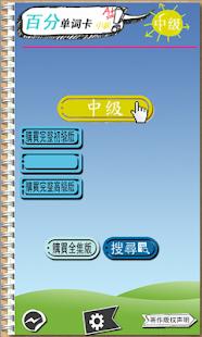 玩免費書籍APP|下載百分英語單詞卡-中級 app不用錢|硬是要APP