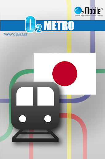 日本旅遊Tips!日本地鐵查詢!超實用又簡單「乗り換え案内|駅探」 @ ula 流放生活 :: 痞客邦 PIXNET ::