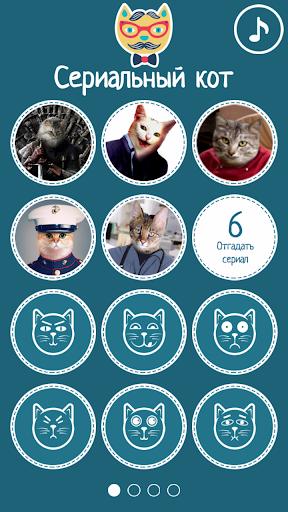 玩免費益智APP|下載Отгадай сериал: Сериальный кот app不用錢|硬是要APP