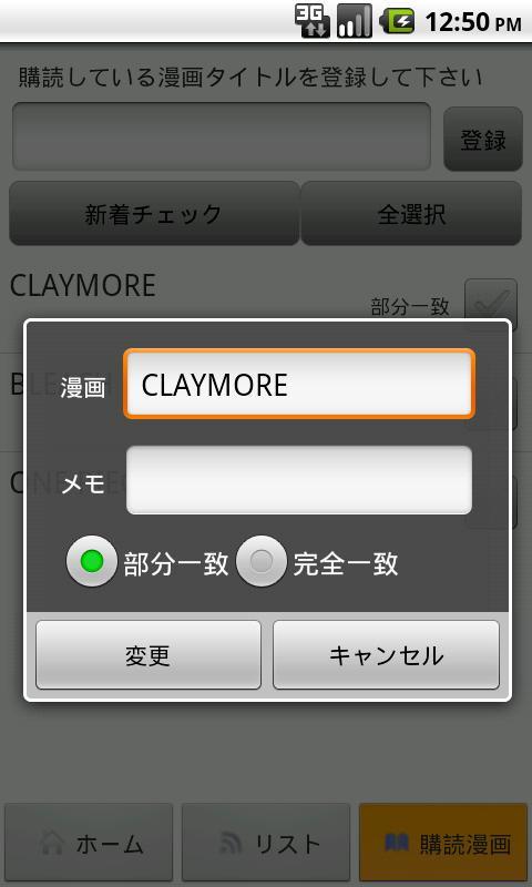 漫画の発売日- screenshot