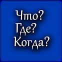 Что? Где? Когда? beta logo