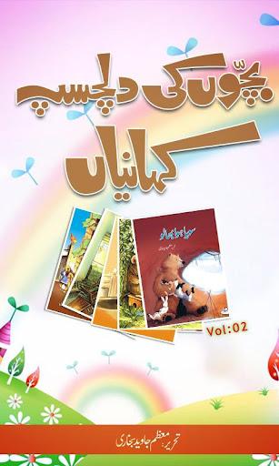 Bachon Ki Dilchasb Kahaniyan 2