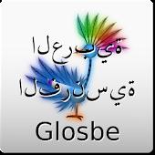 العربية-الفرنسية قاموس