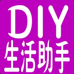 DIY生活助手 工具 App LOGO-APP試玩