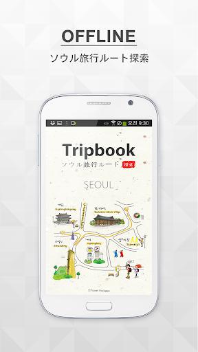 ソウルナビ tripbook Seoul