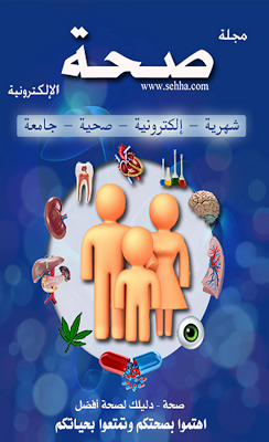 مجلة صحة المجانية - screenshot