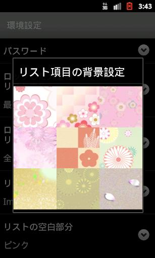 玩工具App|メモ帳(和風)免費|APP試玩