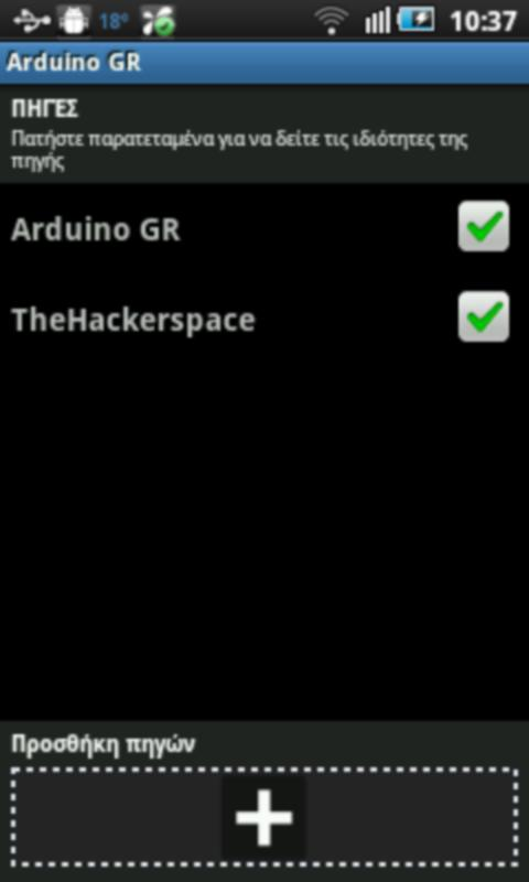 Arduino GR - στιγμιότυπο οθόνης