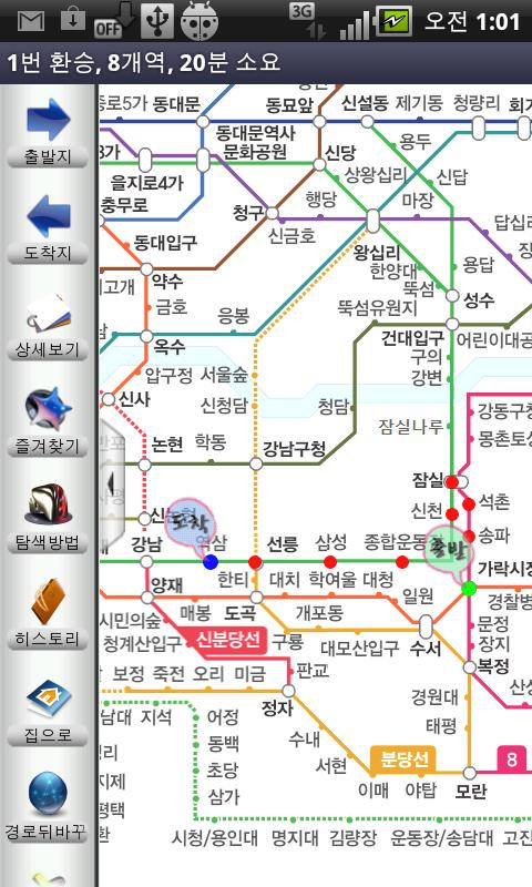 Seoul Subway - screenshot