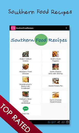 南方食品食譜