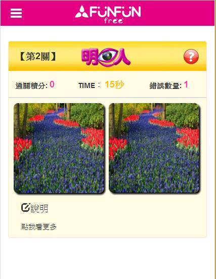 FunFun3 - screenshot