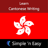 Learn Cantonese Writing