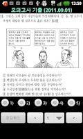 Screenshot of 수능윤리