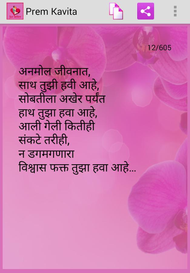 marathi profile prem image holidays oo