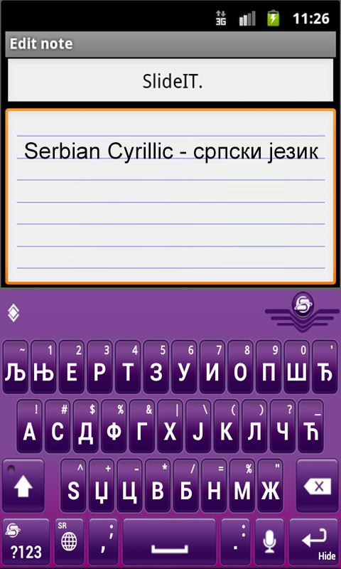 SlideIT Serbian Cyrillic Pack - screenshot