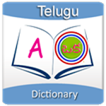English to Telugu Dictionary 1.8 Apk