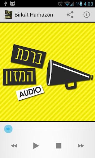 ברכת המזון - גרסת אודיו