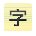 Chinese Character Trainer Free icon