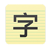 Chinese Character Trainer Free