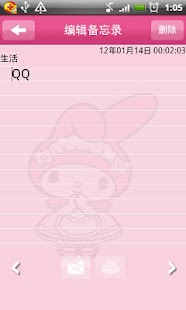 Memo – My Melody & Sanrio - screenshot thumbnail