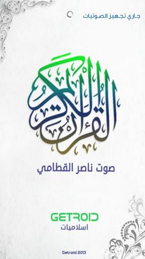 ناصر القطامي - القرآن الكريم