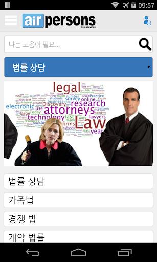온라인 변호사