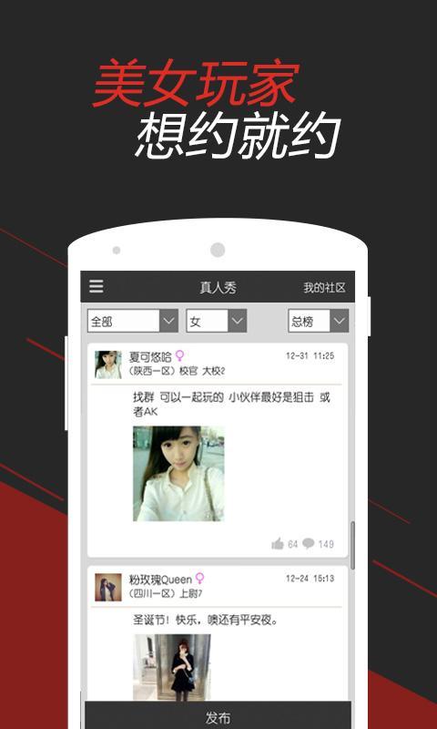 穿越火线CF掌游宝- screenshot
